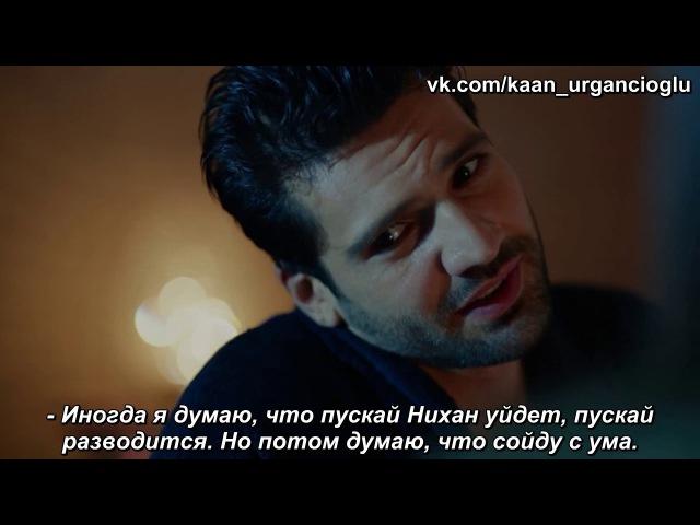 Kara Sevda / Черная любовь отрывок 47 серия Ты - мой грех, Нихан (рус.суб)
