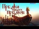 06 Предки наших предков: Путь из варяг в греки - Быль и небыль