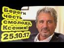 Олег Сысуев Береги честь с молоду 25 10 17 Персонально Ваш