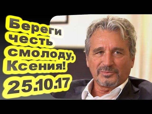 Олег Сысуев - Береги честь с молоду... 25.10.17 /Персонально Ваш/