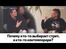 Андрей Лазарев Стрит или контемпорари DDxLection