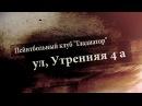 Пейнтбольный клуб Гладиатор Красноярск