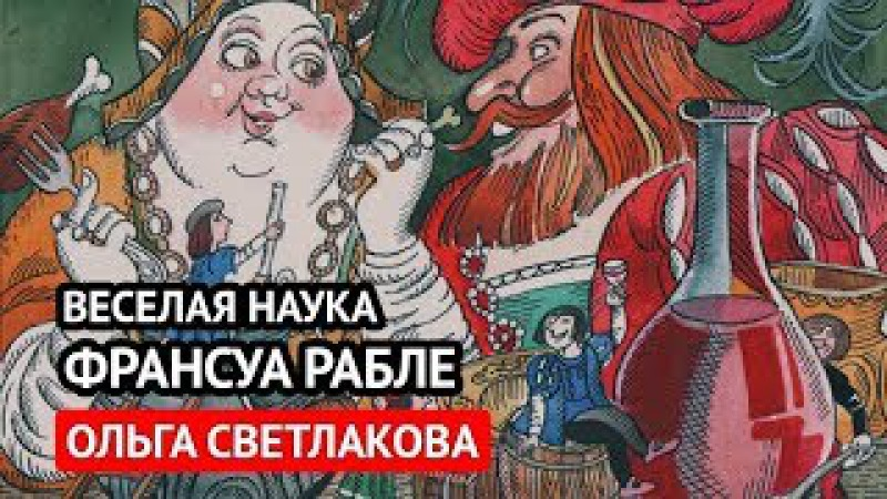Веселая наука Франсуа Рабле Ольга Светлакова