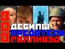 Великая Отечественная Война дебилы предатели и Голливуд