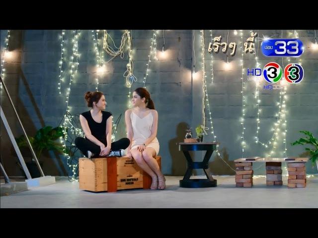 Тизер Две звезды / Duen Pradub Dao (Таиланд, 2017 год)