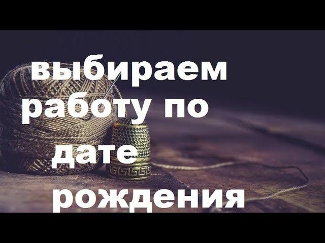 ИЩИТЕ РАБОТУ ПО ГОРОСКОПУ СОВЕТЫ АСТРОЛОГА периоды под видео часть 5