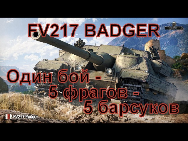 FV217 Badge Один бой 5 фрагов 5 барсуков