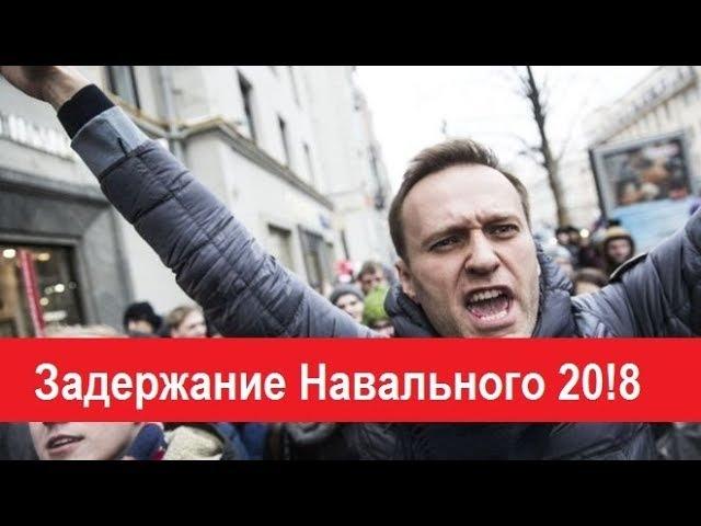 Алексей Навальный снова задержан Полное видео как задержали Алексея Навального 28 января