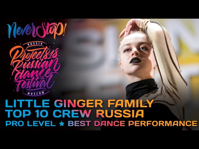 LITTLE GINGER FAMILY ★ TOP 10 RUSSIA ★ RDF17 ★ Project818 Russian Dance Festival ★ Moscow 2017