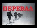 Тщательно скрытая история Часть 11 Перевал Дятлова