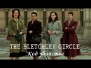 Код убийства детектив 2 сезон 3 серия 2014 Великобритания
