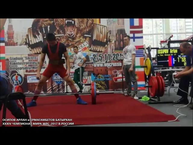 Ермагамбетов Б. и Осипов А. - Чемпионы мира-2017 пауэрлифтинг WPC юниоры (Карасуский район).