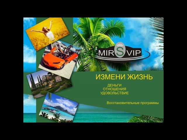 MIRSVIP стартовые программы