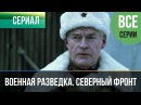 Военная разведка. Северный фронт (все серии) - Военный | Фильмы и сериалы