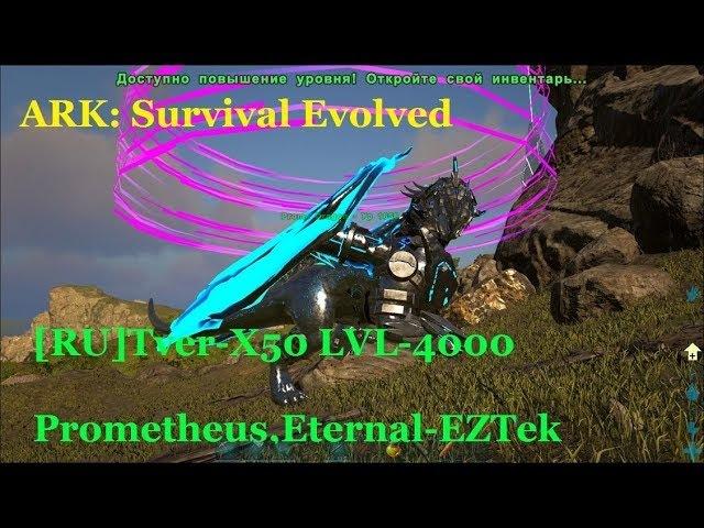 ARK: Survival Evolved. [RU]Tver-X50 LVL-4000 Prometheus,Eternal-EZTek