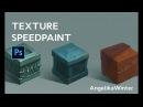 Speedpaint рисую материалы