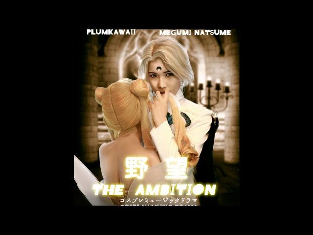美少女戦士セーラームーン コスプレミュージックドラマ [ 野望The Ambition] Sailor moon Music Cos