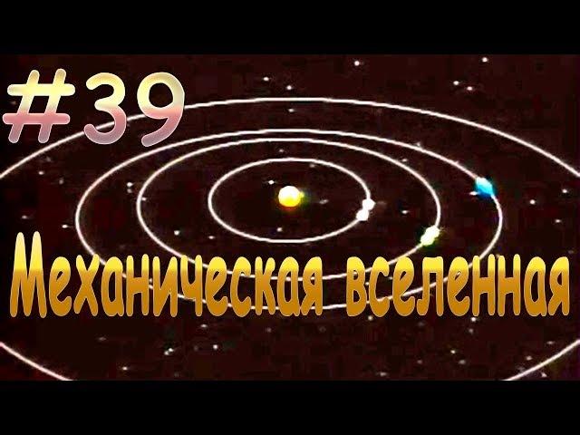 Механическая вселенная. 39 Уравнения Максвелла. Научно-популярная видеолекция
