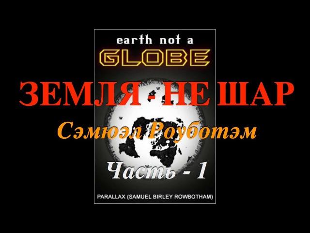 Samuel Rowbotham. Earth Not a Globе - 1881. Русский перевод. Часть-1.