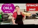 Готовим ОБЕД ВМЕСТЕ к 8 МАРТА Прямой Эфир Выпуск 7 Lunch Together
