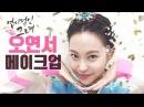 엽기적인 그녀 오연서 한복 메이크업 My Sassy Girl Yeon-seo Oh Hanbok Make-up with Subs Heizle