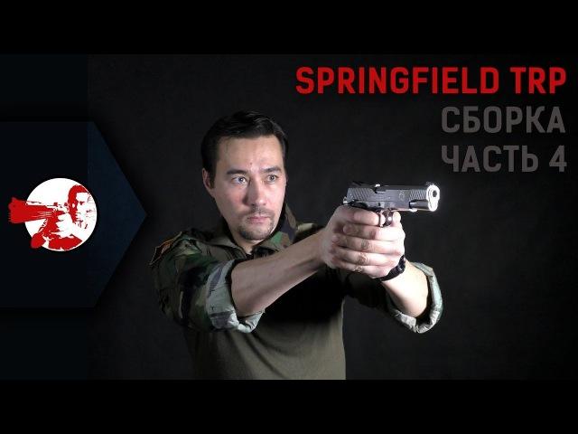 Сборка проекта Springfield TRP Marui Guarder. Часть 4.