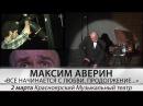 2 марта моноспектакль Максима АВЕРИНА «Все начинается с любви. Продолжение» Музыкальный театр