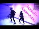 Танец под Элджей - Алло-Алло MadNass Танцующий Чувак