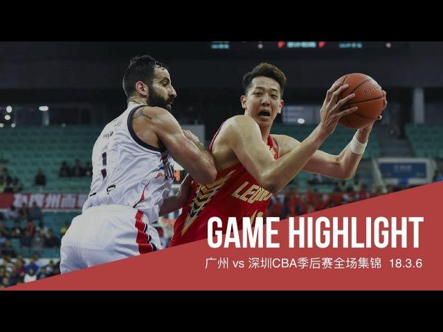 [中国篮球]广州vs深圳全场集锦|1112:116|CBA季后赛附加赛
