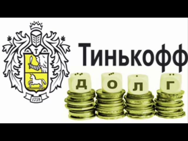 Обраточка для коллектора Тинькова. Бегите с банка.ТИНЬКОФФ БАНК - мошенник.