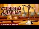 Новинка 2017. Успешный адвокат. Детективы ( русский боевик ) 08.09.2017