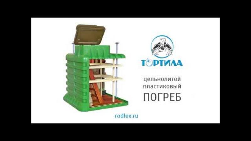 Бесшовный пластиковый погреб TORTILA®