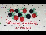 Малина и ежевика из бисера Raspberry and blackberry from bead
