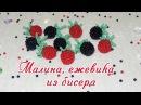Малина и ежевика из бисера / Raspberry and blackberry from bead
