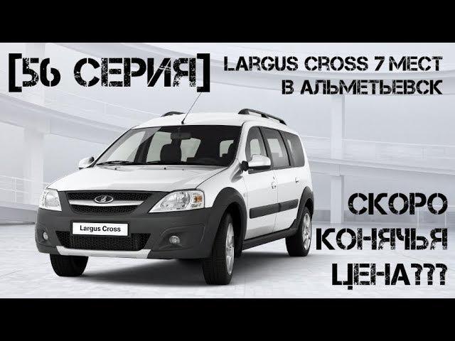 [56 серия] Ларгус CROSS 7 мест. | В Альметьевск | Скоро бешенная цена