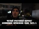 Честный участковый выручает беспомощное Воронежское ГИБДД. Часть 3. Тротуарные балаболы.