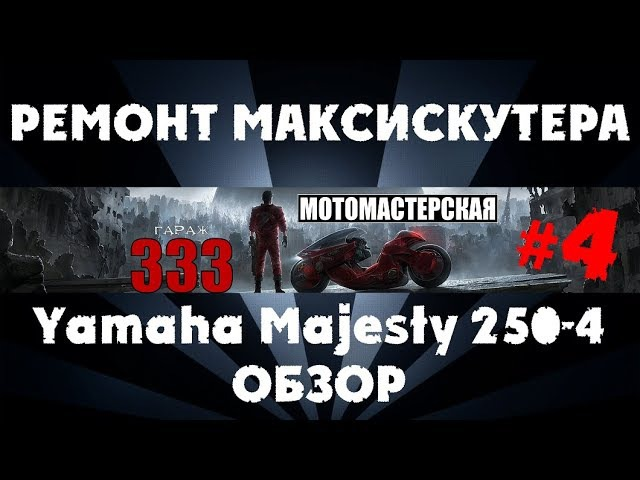 Обзор максискутера Yamaha Majesty 250-4 (SG20J-4D9) 4