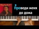 Мальбэк ft Сюзанна Равнодушие ● караоке PIANO KARAOKE ● ᴴᴰ НОТЫ MIDI Проведи меня