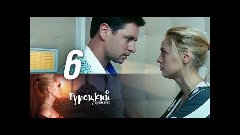 Турецкий транзит - Серия 6 - Детективный сериал (2014)