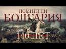 Помнит ли Болгария, кто освободил ее 140 лет назад? (Павел Шипилин)