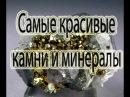 Самые красивые и редкие камни и минералы