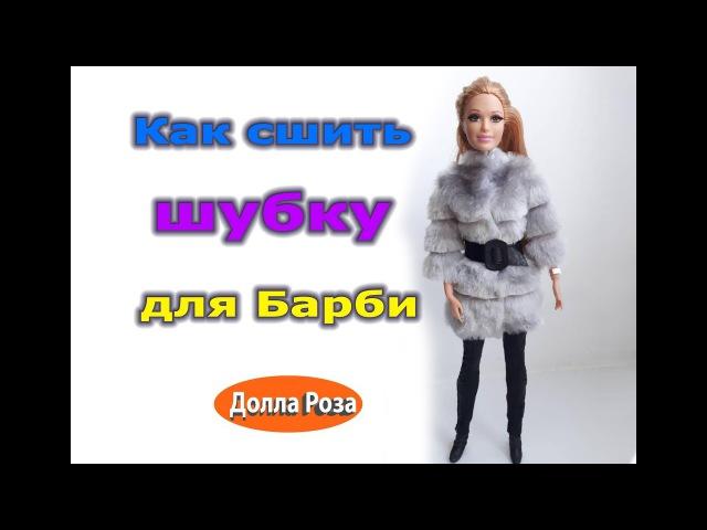 Как сшить шубку для Барби