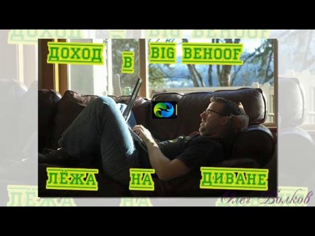 Олег Волков - Деньги здесь! BIG BEHOOF