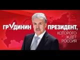 Встреча Павла Грудинина с избирателями (Барнаул, 12.02.2018)