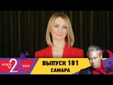 Успеть за 24 часа  Выпуск 181  Самара