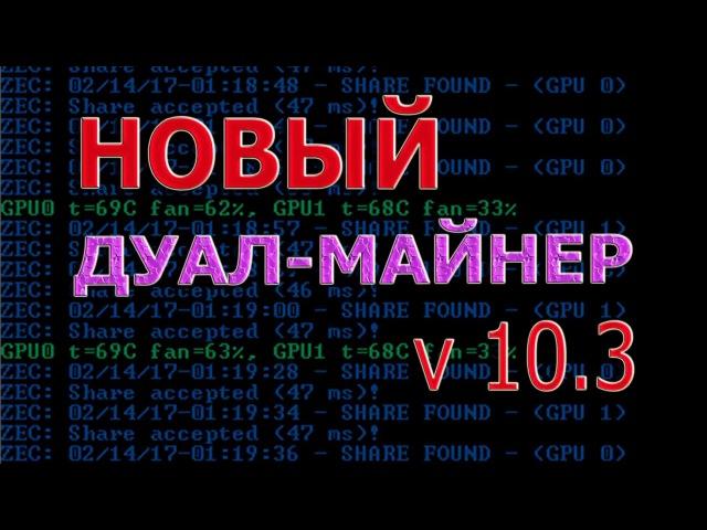 Новый дуал майнер 10.3 от Claymore's Dual EthereumDecred Siacoin Lbry Pascal AMDNVIDIA GPU Miner