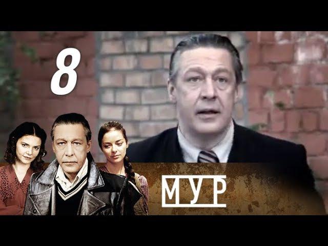 М У Р 2 часть 1942 8 серия 2011