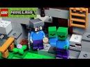 ЛЕГО Майнкрафт 21141 Пещера зомби Обзор LEGO Minecraft