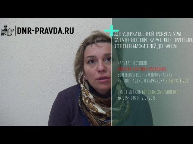 Они наставили на моих детей оружие - освобожденная из украинского плена жительница Краматорска