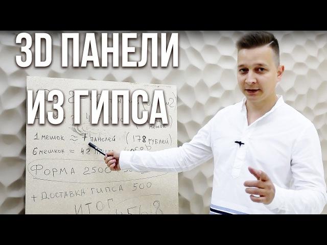 Как изготовить 3D панели из гипса и сэкономить 47 тыс рублей